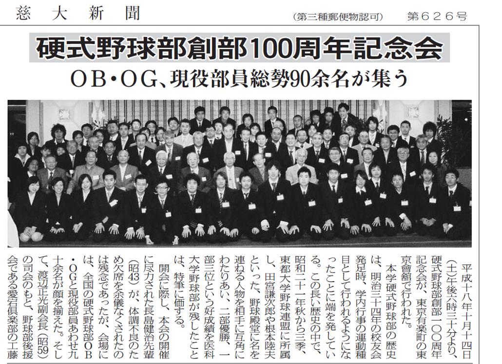 硬式野球部創部100周年記念会